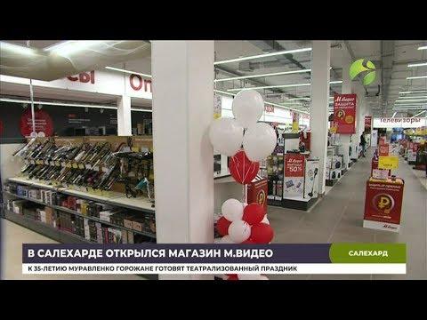 В Салехарде открылся магазин электроники и бытовой техники «М.Видео»