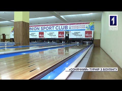 Первый Городской. Кривой Рог: Благодійний турнір з боулінгу