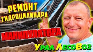 Урал Лесовоз Ремонт гидроцилиндра Манипулятора Грузовик Урал 4320
