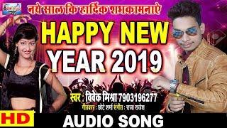 Happy New Year 2019 || Vivek Mishra || नया साल का सबसे हिट गाना ||