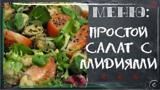 Простой и вкусный салат с мидиями (пошаговый рецепт) от ГУРМАН
