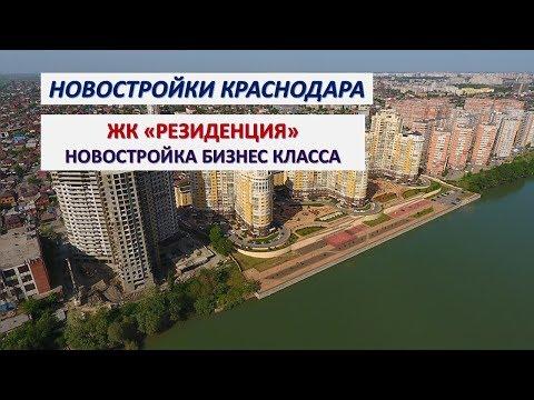 """Новостройки Краснодара.  Новостройка бизнес класса ЖК """"Резиденция"""""""