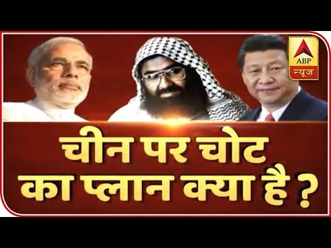 What actions will India take after China`s stance on Masood Azhar? | Samvidhan Ki Shapath