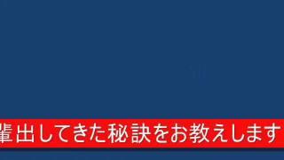 小学校受験合格講座詳細はこちら⇒http://www.infotop.jp/click.php?aid=...
