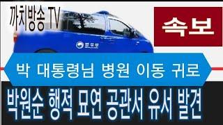이 시각 | 박근혜 대통령님 병원 귀로 | 제목 수정 박원순 숨진채 발견 | 친박신당 | 까치방송 TV 2020.7.9