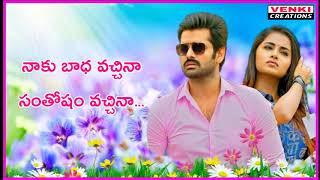 Ram Anupama Love Quotes Heart Touching Whatsapp Status Video in Telugu