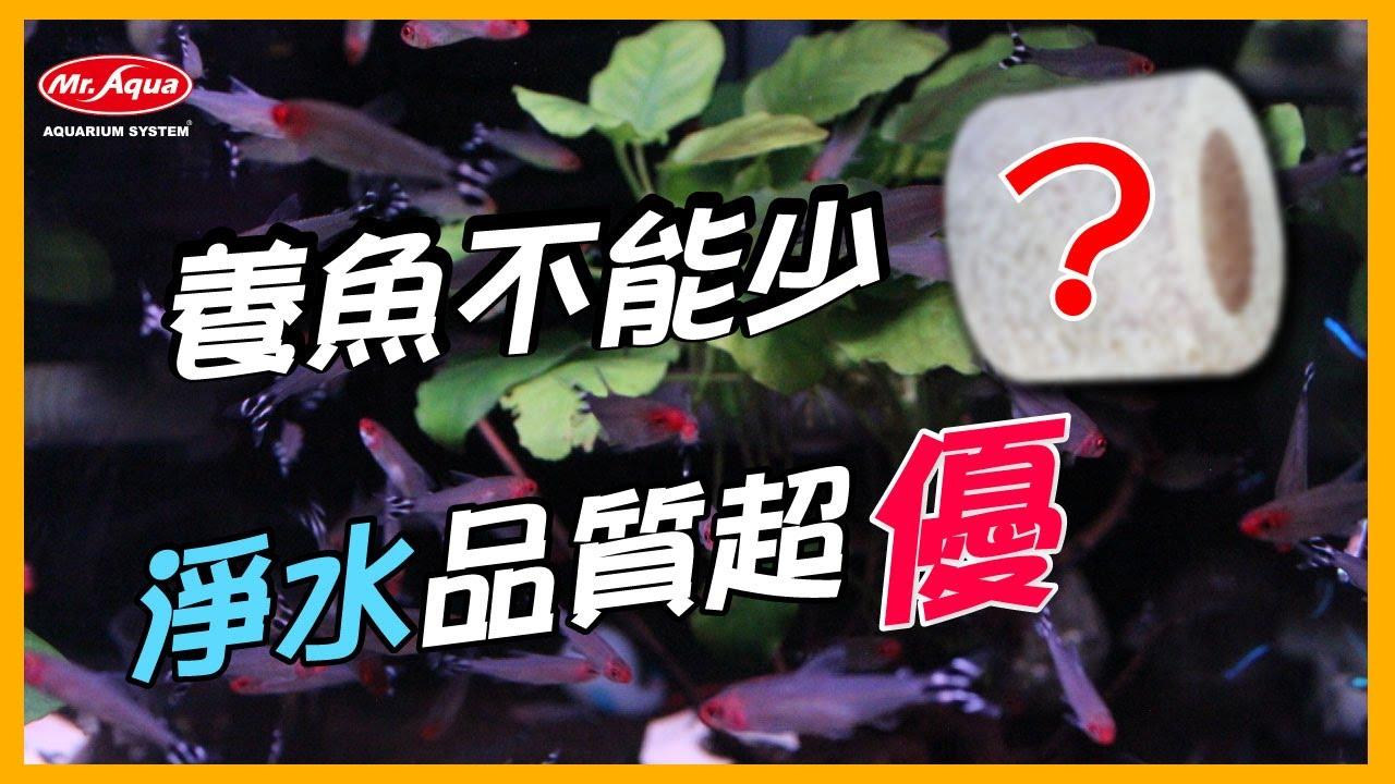【NaNa13】魚缸必備品淨水品質超優/MR.AQUA生物科技陶瓷環