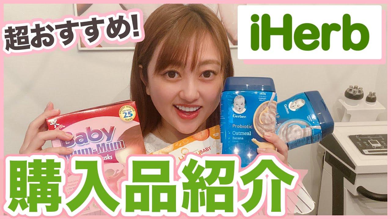 【iHerb】ママさんにオススメ!ベビーグッズの購入品紹介!【これ凄い!】