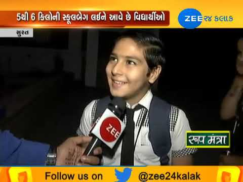 Surat: School beg of children having heavy weight  | Zee24Ka