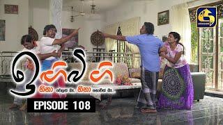 IGI BIGI Episode 108 || ඉඟිබිඟි  || 13th JUNE 2021 Thumbnail