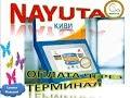 NAYUTA оплата через терминал киви Казахстан