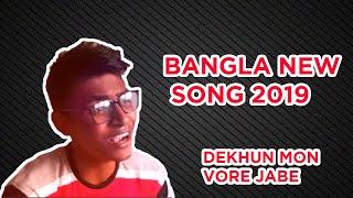 দেখুন কি সুন্দর গান Bondhe Maya Lagaise | বন্দে মায়া লাগাইসে | Bangla new Song 2019 |old star
