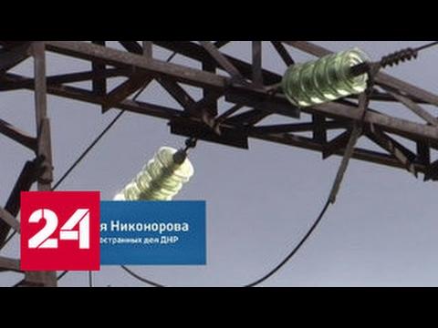 Наталья Никанорова: ДНР обеспечивает себя электроэнергией и может помочь Луганску