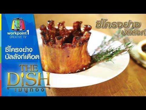 The Dish เมนูทอง_12 ม.ค. 58 (ซี่โครงย่าง บัลลังก์เดือด)