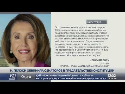 Н.Пелоси обвинила сенаторов в предательстве Конституции США
