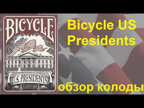Карты Bicycle US Presidents - обзор колоды