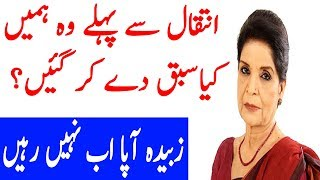 Zubaida Apa Passed Away | End of Zubaida Apa K Totkay