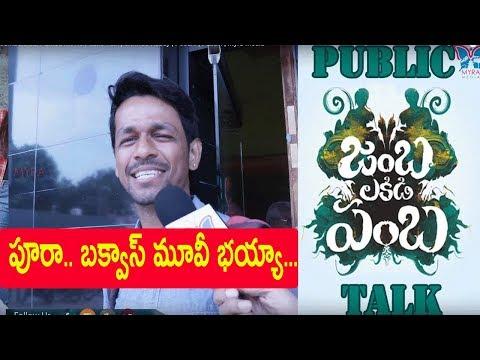 Jambalakidi Pamba Movie Public Talk | Srinivas Reddy | Posani | Pallavi | Myra Media
