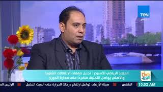 صباح الورد | كابتن خالد لطيف: زيادة المهاجمين الأفارقة في مصر يؤدي إلي نقص المهاجمين في منتخبنا
