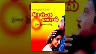 Kizhakku Vasal (1990) Tamil Movie