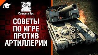 Советы по игре против артиллерии - от Compmaniac [World of Tanks]
