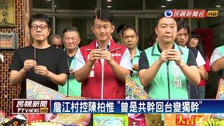 詹江村控昔賺紅錢遭開除才反共 陳柏惟將提告-民視新聞