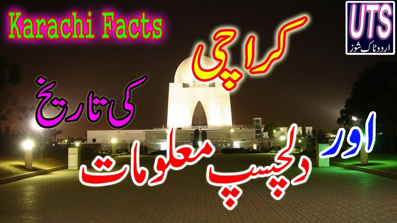 Amazing Facts aboout Karachi by Urdu Talk Show - History of Karachi