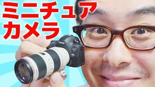 キターーー!超レアグッズ「Canon ミニチュアカメラ」を開封します!