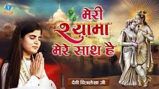 Meri Shyama Mere Sath Hai _ मेरी श्यामा मेरे साथ है _ New Radha Krishna Song 2019 #DeviChitralekhaji