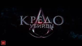 Кредо убийцы / Assassin's Creed | Русско-язычный трейлер