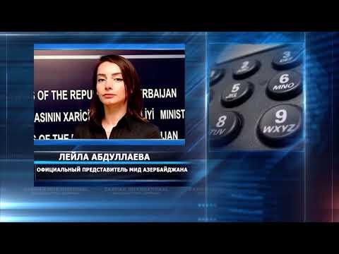 Вооруженные силы Армении должны покинуть оккупированные земли - МИД Азербайджана