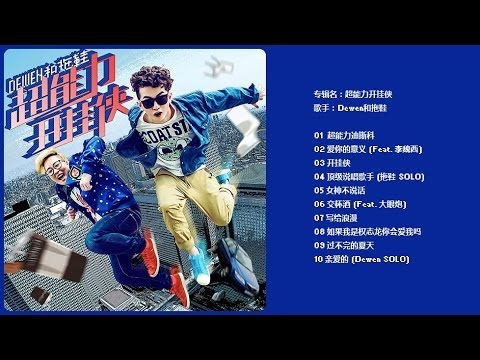 【T-Crash】Dewen和拖鞋 首张正式专辑《超能力开挂侠》Chinese Hip Hop 高音质