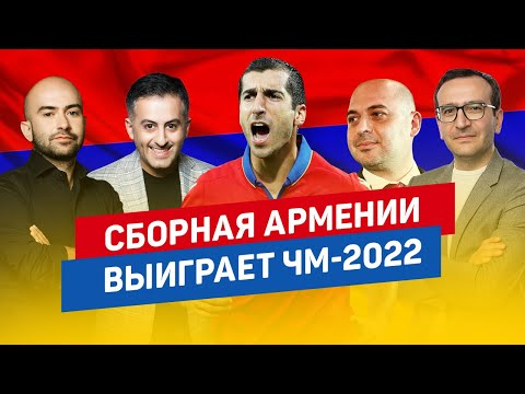 Почему Армения выиграет ЧМ-2022 по футболу. Нобель, Самвел Авакян, Артур Петросьян, Паруйр Шахбазян
