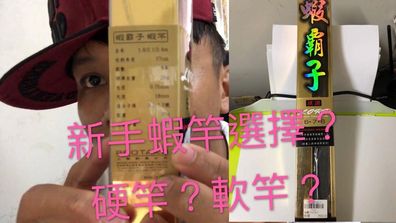 【 逆刃釣蝦Ep6】釣蝦新手如何選擇釣竿?軟竿?硬竿? Shrimp fishing - YouTube