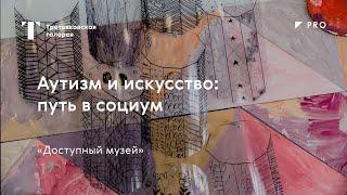 Аутизм и искусство: путь в социум / Лекция / #TretyakovPRO