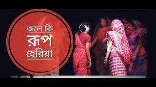 জলে কি রূপ  Jole Ki Rup  ধামাইল গান বউ নাচ Dhamail Song Bou Nach