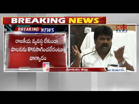 TDP MLA Kuna Ravikumar Fires On Srikakulam Dist Collector | CVR News