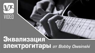 Эквализация электрогитары от Bobby Owsinski(Моя реферальная ссылка в партнерской программе AIR: http://join.air.io/TrofimovProduction В этом видео, Бобби Овсински даст..., 2015-12-29T21:10:53.000Z)