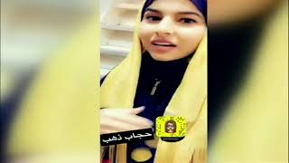 حجاب مصنوع من الذهب ترتديه #امرأة من #الكويت #بي_بي_سي_ترندينغ