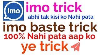 Imo trick imo tricks and tips imo messenger tricks aap abhi tak Nahi jante 100% with gbord keyboard