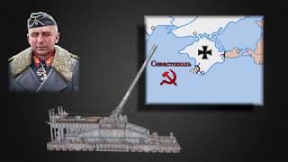 Боевое применение орудия «Дора» в Севастополе