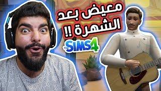 معيض صار مشهور !! - #54 - The Sims 4