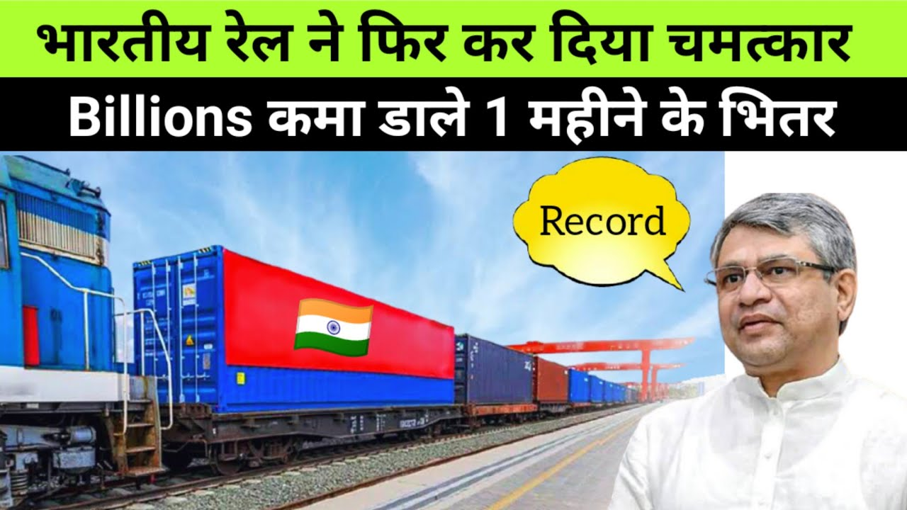 AGAIN RECORD 🔥 Indian Railways Achieved the HIGHEST Ever Freight Loading, Earns Billions