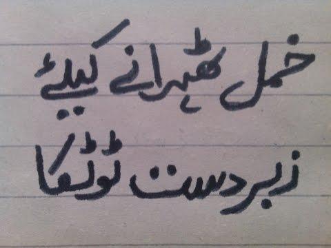 Hamal Therna Kay Liye Zabardast Totka - health tips in urdu -