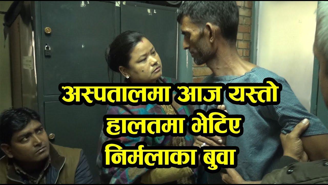 अस्पतालमा आज यस्तो हालतमा भेटिए निर्मलाका बुवा || Yagya Raj Panta