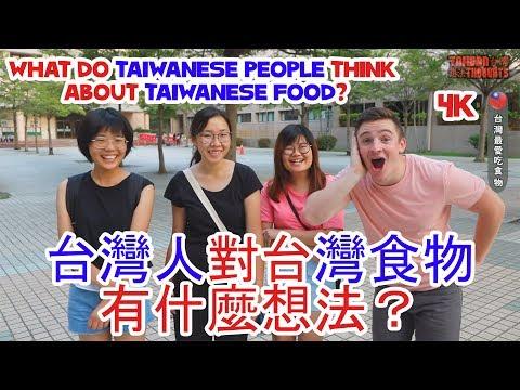 台灣人對台灣食物有什麼想法? Taiwanese People VS Taiwanese Food: Taiwan Thoughts