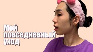 Как кореянка ухаживает за своей кожей Мой повседневный уход