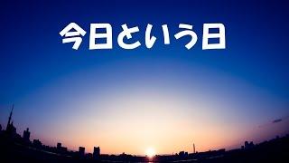 HISATOMI - 今日という日に