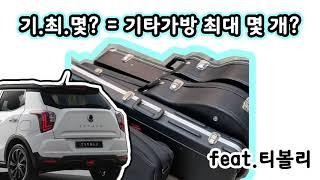 소형 SUV에 기타가 몇대까지 들어갈까?