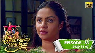 Sihina Genena Kumariye | Episode 83 | 2020-11-07 Thumbnail